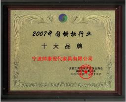 """2007年宁波帅康现代家具有限公司荣获<br/>""""中国橱柜行业十大品牌"""""""