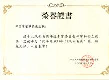 """邹国营董事长被评为<br/>""""改革开放30年 30云甬商""""奖"""