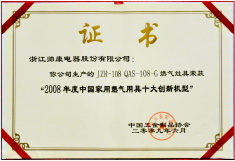 """帅康生产的JZR-108 QAS-108-G燃气灶具荣获<br/>""""2008年度中国家用燃气用具十大创新机型""""荣誉"""
