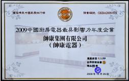 """帅康集团有限公司被评为为<br/>""""2009中国厨房电器最具影响力年度企业"""""""
