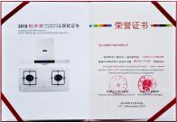 """T789烟机和108-D灶具联动套餐荣获<br/>""""最佳设计产品奖"""""""