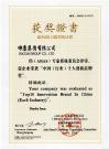 """帅康集团有限公司被评为<br/>""""中国(行业)十大创新品牌奖"""""""