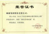 """""""2010宁波营销峰会暨营销风云榜""""评选中<br/>荣获""""最佳营销成就""""奖"""