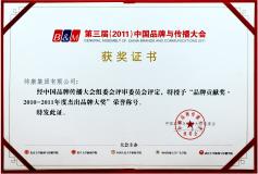 """第三届(2011)中国品牌与传播大会评为<br/>""""品牌贡献奖·20110-2011年度杰出品牌大奖"""""""