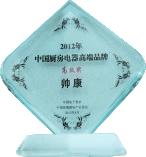 """2012年帅康获""""中国厨房电器高端品牌·高效奖"""""""