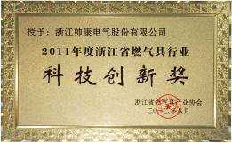 """2011年度浙江省燃气具行业""""科技创新奖"""""""
