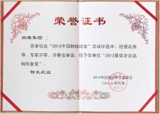 """2012年中国财经峰会组委会授予<br/> """"2012最佳企业品牌形象奖"""""""