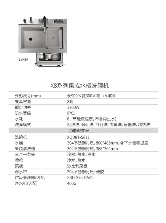 帅康X8系列集成水槽洗碗机